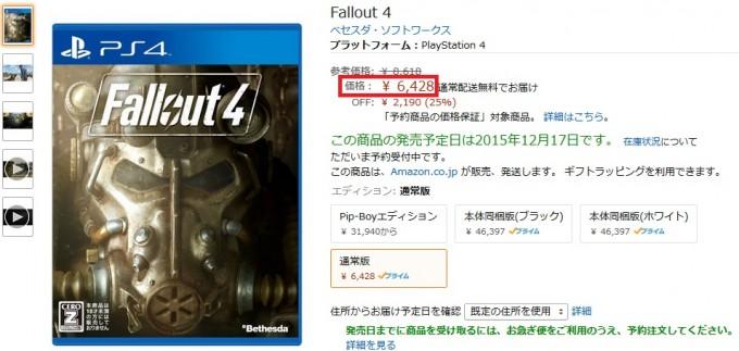 fallout4Amazon注文