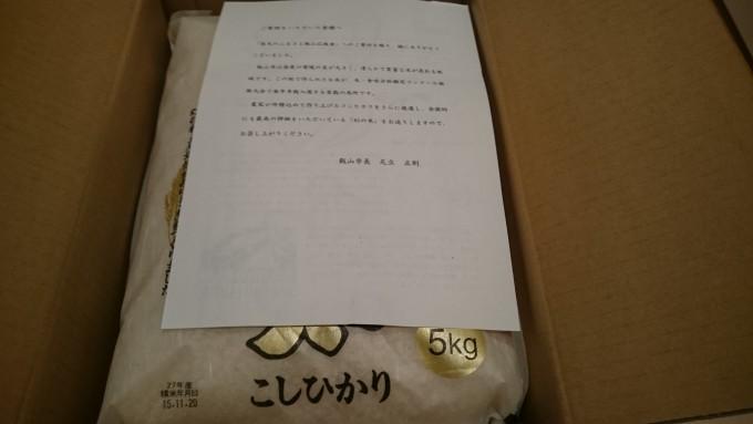 2015幻の米3