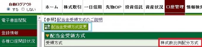 松井証券_株式数比例配分方式