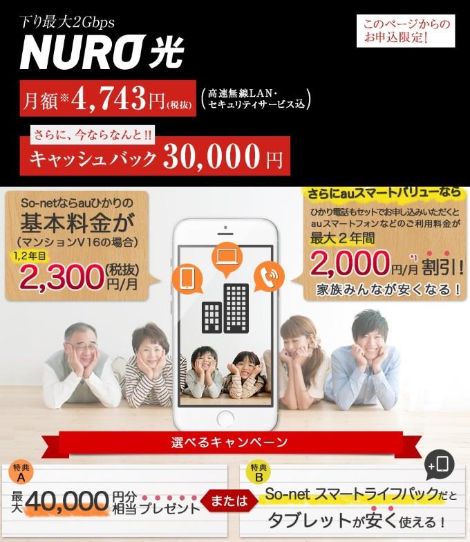 NURO_auひかり