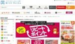2000円貰ってネットスーパー「ローソンフレッシュ」で買い物してニッコリお得!