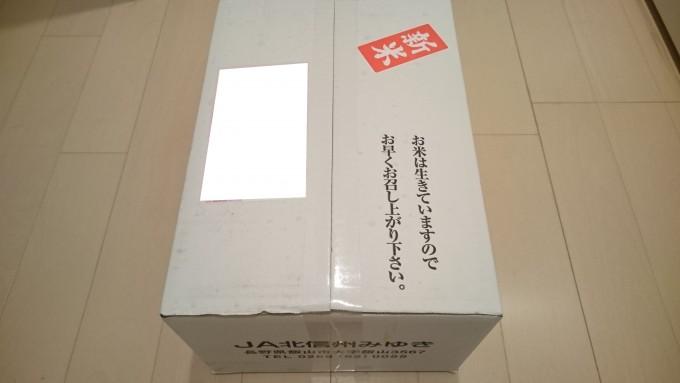 2015幻の米1