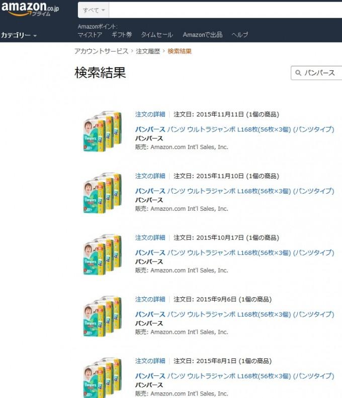 Amazonパンパース