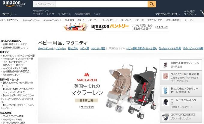 Amazonベビー用品top