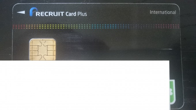 recruit-cardplus