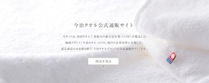 今治タオル_公式サイト