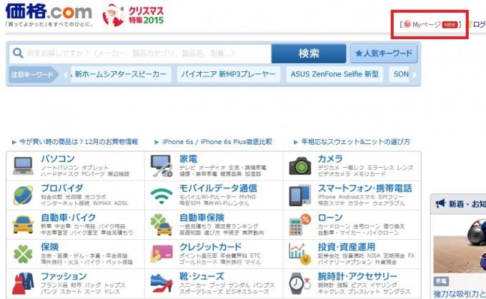 価格com登録2