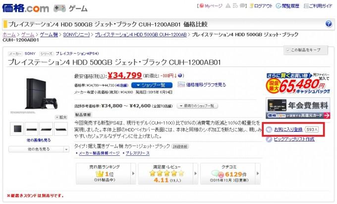 価格com登録6