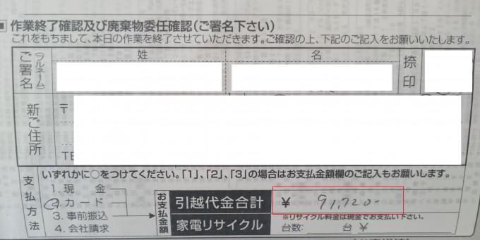 引っ越しのサカイ_金額