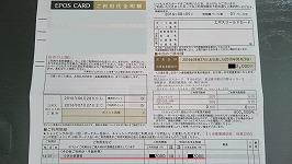 エポスカードからインビテーションを受け、ゴールドカードが届くまでの日数