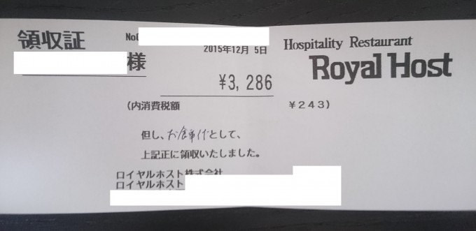 ロイヤルホスト_領収書