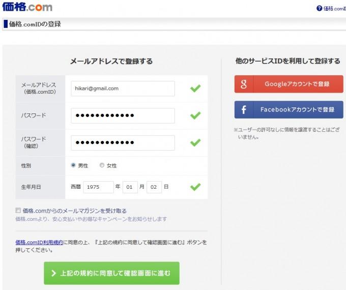 価格com登録