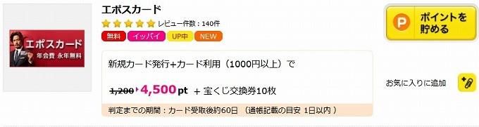 ハピタス-エポスカード4500