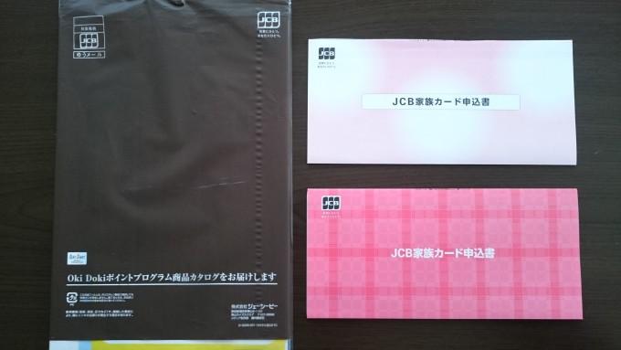 リクルートカードプラス_家族カード2