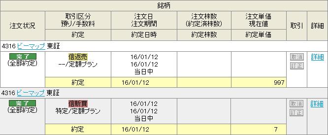 20160112_4316
