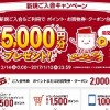 大人気エポスカード発行で10,500円分の現金ポイントが貰える