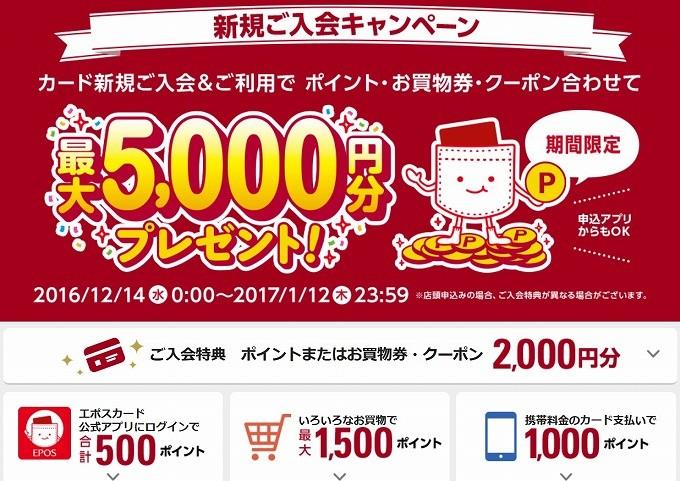 エポスカード5000-20170112