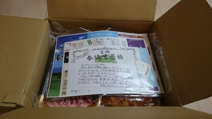 宮崎県川南町_参協味蕾豚セット2