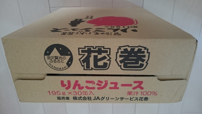 岩手県花巻市花巻産りんごジュース_4
