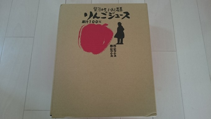 岩手県花巻市花巻産りんごジュース_1