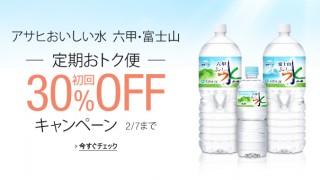 【期間限定】六甲・富士山の水を2Lボトル65円で買う方法