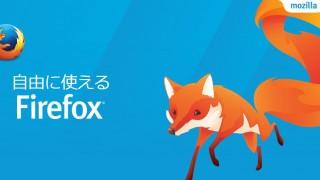 64bit版Firefoxは、めちゃめちゃキビキビ動く