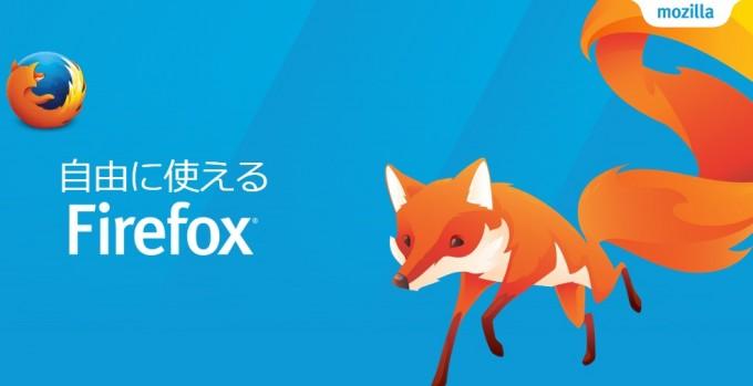 firefox32bit ダウンロード