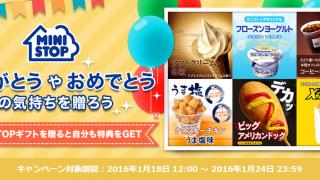 【期間限定】ミニストップ商品半額キャンペーン