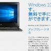 Windows10にするならPro以上を購入するべき理由とは