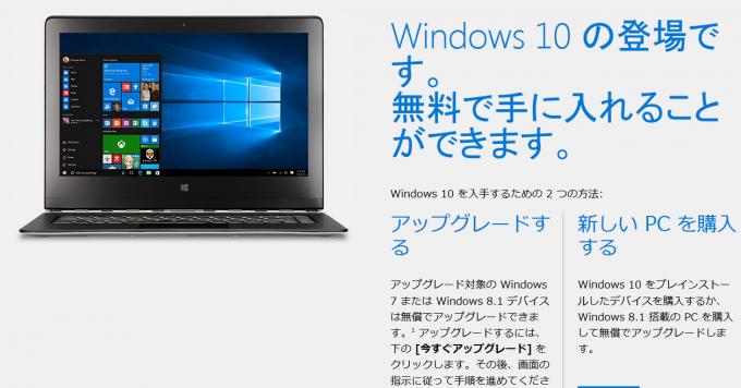windows10_update