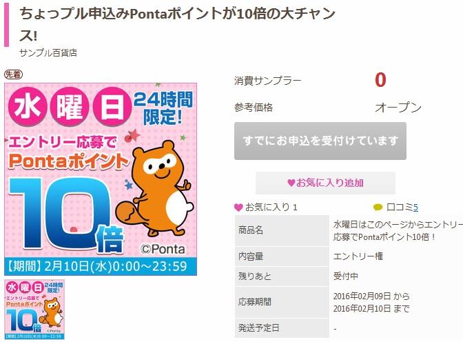 サンプル百貨店_ponta10倍