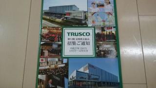 【9830】トラスコ中山から優待カタログが届きました
