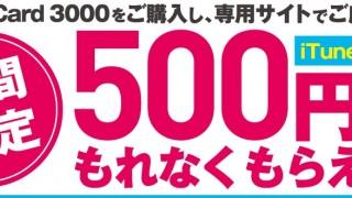 【購入した人誰でも】itunesカードが最大5,000円分貰えるキャンペーン
