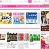 【サンプル百貨店】1,500円以上購入で600円OFFキャンペーン