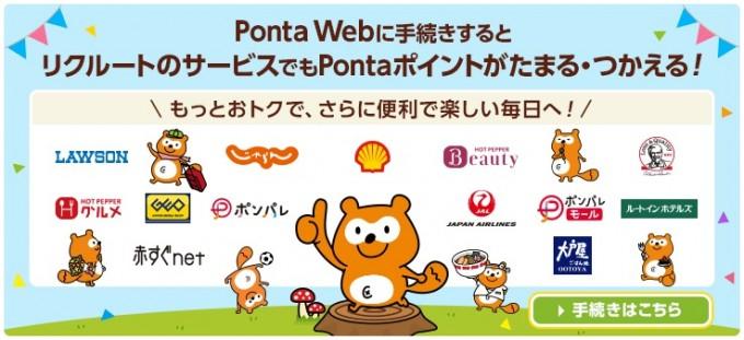 pontaweb