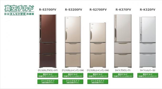 冷蔵庫日立
