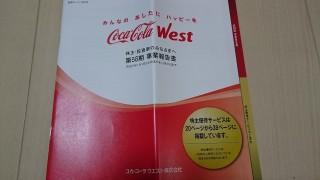 【2579】コカ・コーラウエストから優待カタログが届きました。