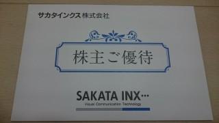 【4633】サカタインクスからクオカードが届きました。