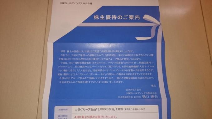 大塚ホールディングス1