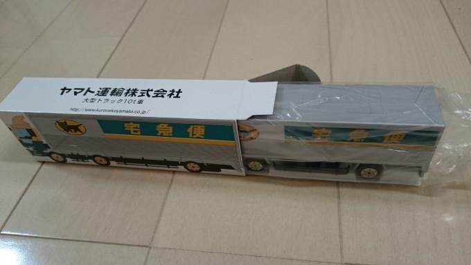 クロネコヤマトミニカー・10tトラック4