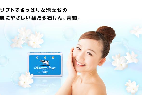 牛乳石鹸1