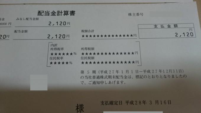 3197すかいらーく配当金2
