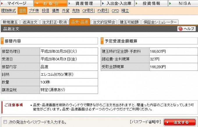 カブドットコム_品渡3