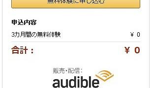 【期間限定】Amazonプライム会員ならAudibleアプリを1秒でも聞くと、Amazonポイント500円が貰える