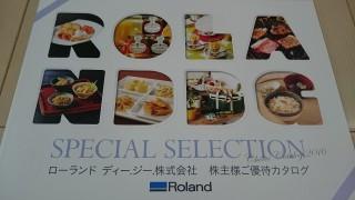 【6789】ローランドディ―.ジー.から優待カタログが届きました。