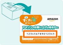 Amazonすくすくギフトポイント2