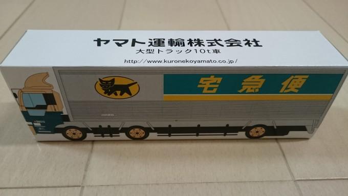 クロネコヤマトミニカー・10tトラック3