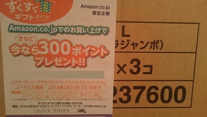 Amazonパンパース_すくすく300P