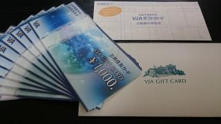 三井住友カードVJAギフトカードの利用価値を考えてみる