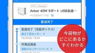 宅配便受取アプリが便利!再配達もワンクリック!!